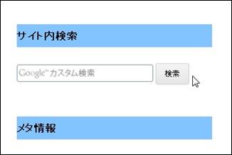 Googlekensaku (3)
