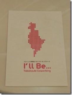 I'll be (4)