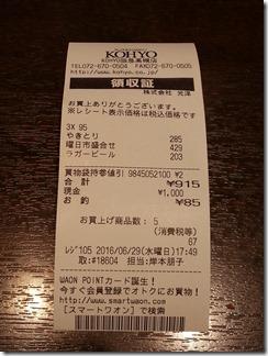 KOHYO-nomikai (2)