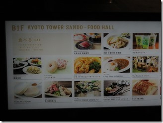 KYOTO-TOWER-SANDO (24)