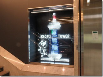 KYOTO-TOWER-SANDO (7)