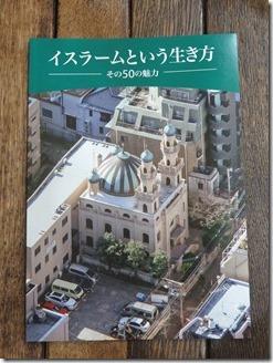 Kobe-Muslim-Mosque (10)
