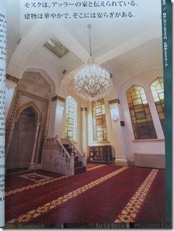Kobe-Muslim-Mosque (12)