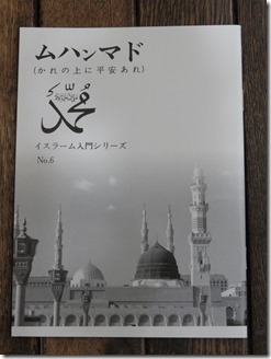 Kobe-Muslim-Mosque (13)