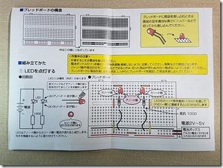LEDkairo-densikousaku (19)