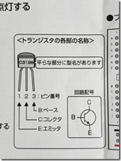 LEDkairo-densikousaku (44)