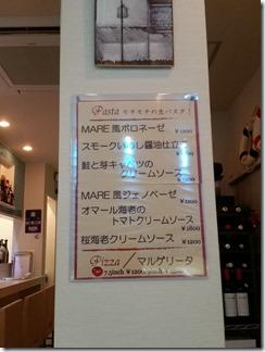 MARE-itariasousakuryouri (4)