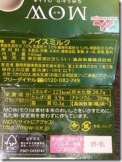 MOW (1)