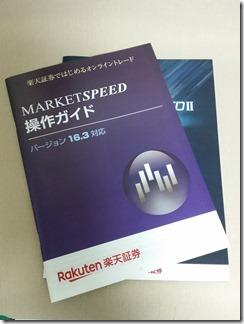 MarketSpeed2 (3)