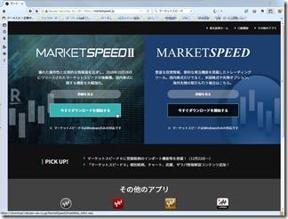 MarketSpeed2 (5)
