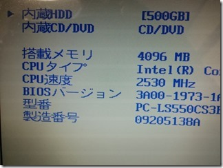 NEC-PC-LS550CS3EB (1)