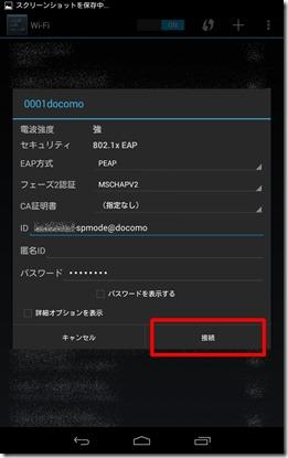 Nexus7-docomo-Wi-Fi.png (12-1)