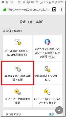 Nexus7-docomo-Wi-Fi.png (5-1)