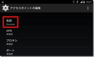 Nexus7-settei (5)