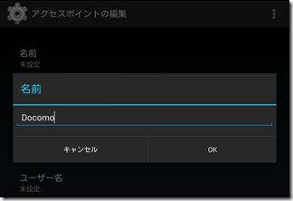 Nexus7-settei (9)