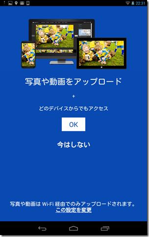 OneDrive-Tablet-Nexus (7)