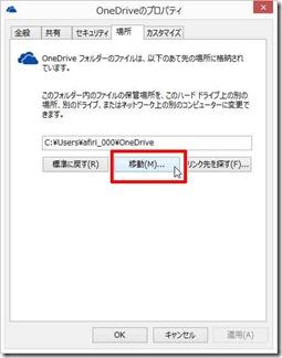 OneDriveーDdrive-henkou (5-1)