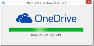 OneDriveーinstallーpc (20)