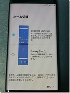 SC-02H-Galaxy-S7-edge (20)