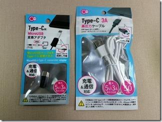 TypeC (2)
