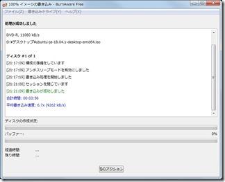 Ubuntu18-04 (6)