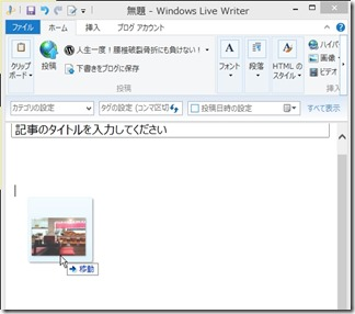 Windows-Live-Writer-gazou (1)