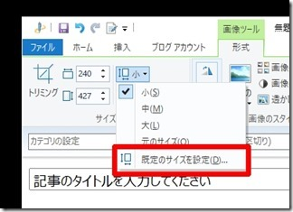 Windows-Live -Writer-jidougazouhennkou (9)