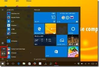 Windows10-MT-WN1001-syokika- (1)