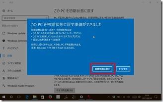 Windows10-MT-WN1001-syokika- (8-1)