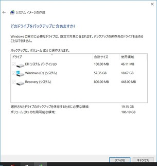 Windows10-backup101 (2)
