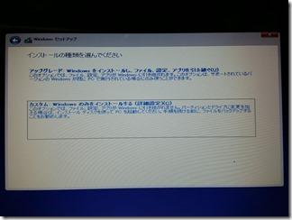 Windows10install (12)