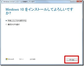 Windows7kara10niupgread (11-1)