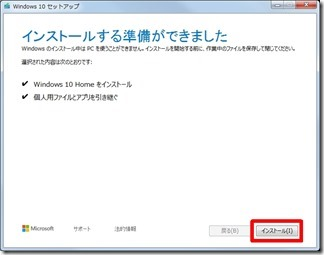 Windows7kara10niupgread (14-1)