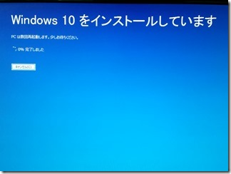 Windows7kara10niupgread (15)