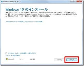 Windows7kara10niupgread (3-1)