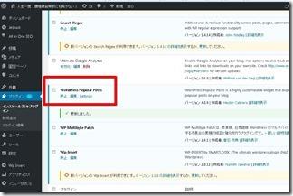WordPress-Popular-Posts (2-2)