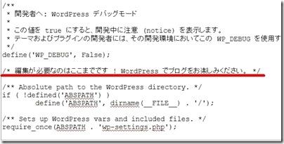 WordPress-adress-hennkou (1-1)