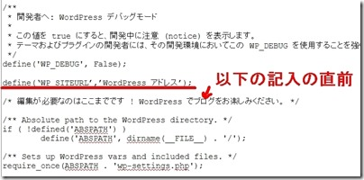 WordPress-adress-hennkou (2-2)
