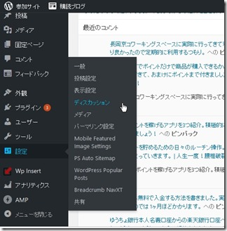 WordPress-coment-mail-cyuushi (2)
