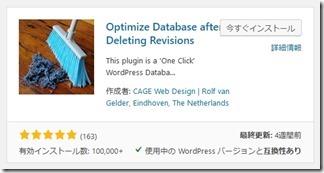 WordPress-kousokuka (11)