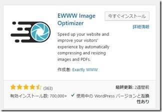 WordPress-kousokuka (19)