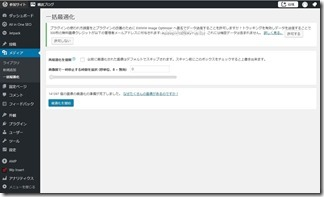 WordPress-kousokuka (22)
