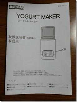 Yogurt Maker (6)