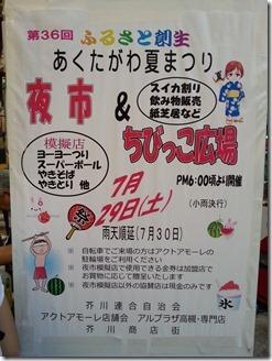 akutagawa-natumaturi (2)
