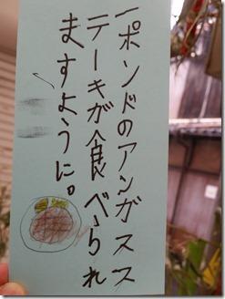 akutagawasyoutengai-tanabata (2)