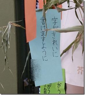 akutagawasyoutengai-tanabata (8-1)