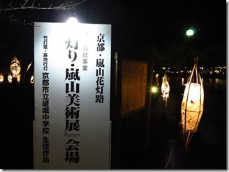 arasiyama-hanatouro-2016 (11)