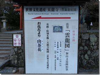 arasiyama-walk (46)