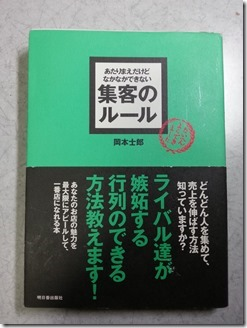 atarimaedakedo-syuukyakuru-ru