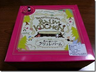 baumkuchen (1)